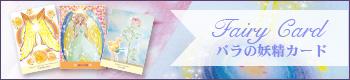 バラの妖精カード