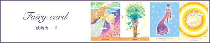 妖精カードリンクバナー
