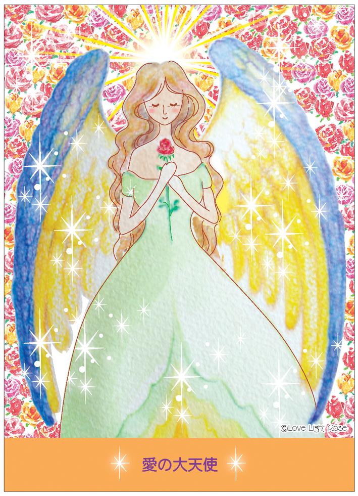愛の大天使