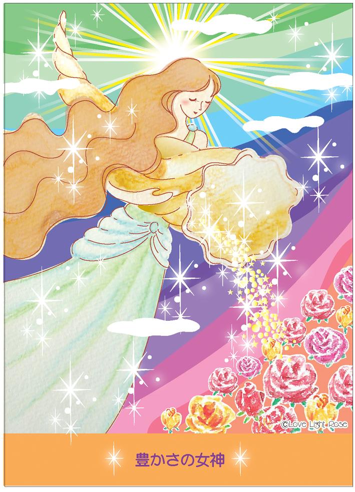 豊かさの女神
