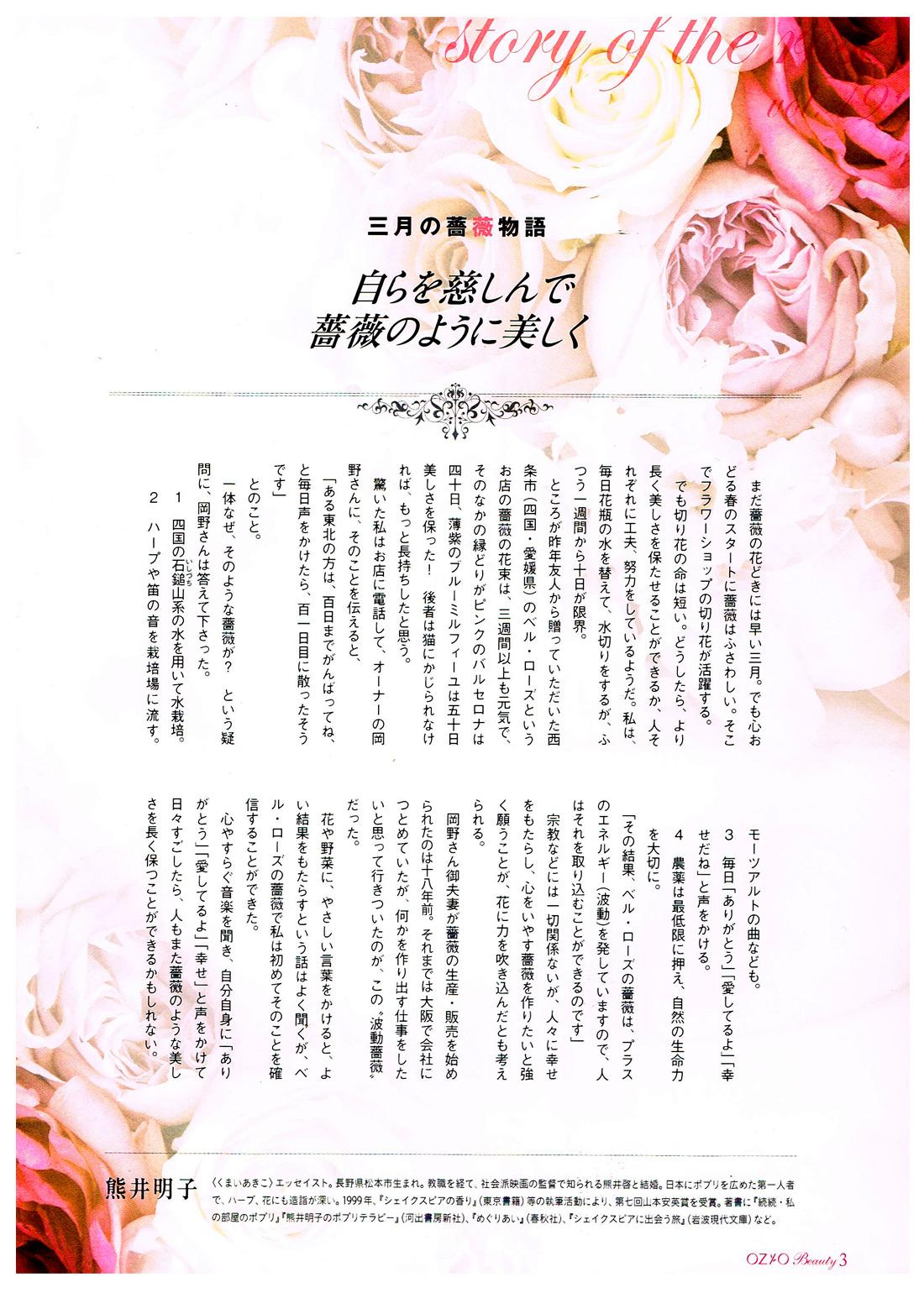 OZIOビューティ3月号に掲載された熊井明子先生のエッセイ