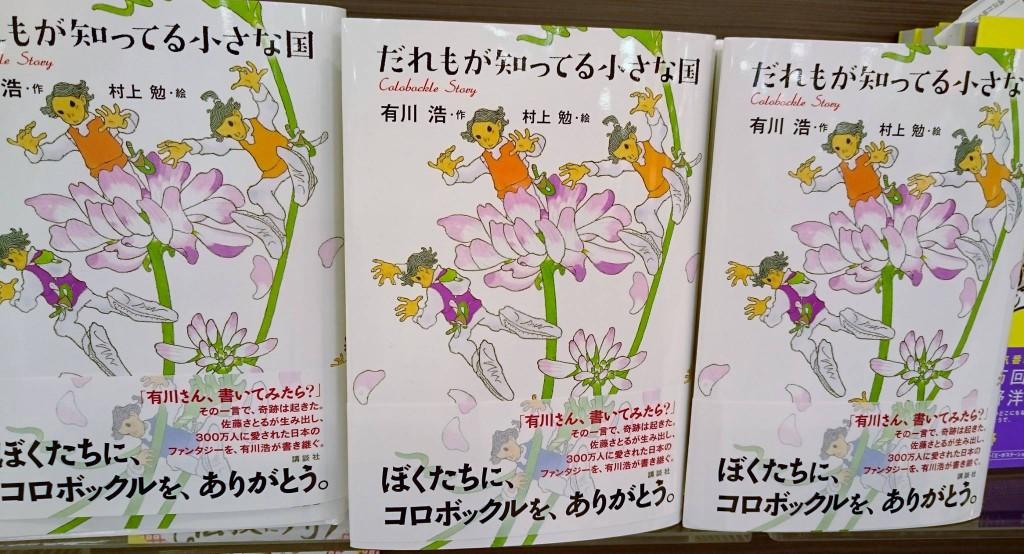 11月2日 懐かしのコロボックル物語の新刊!!