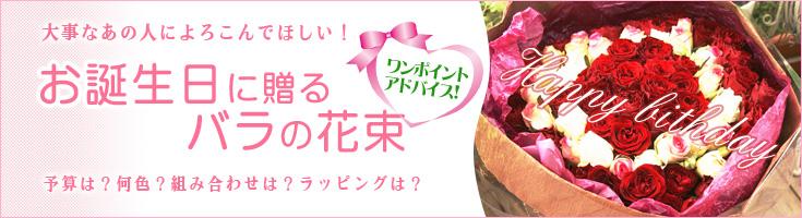 お誕生日にバラの花束