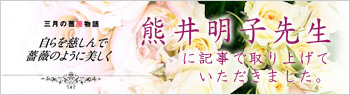 熊井明子先生エッセイ