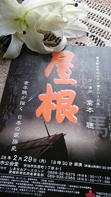 倉本聰:作 舞台「屋根」を観て
