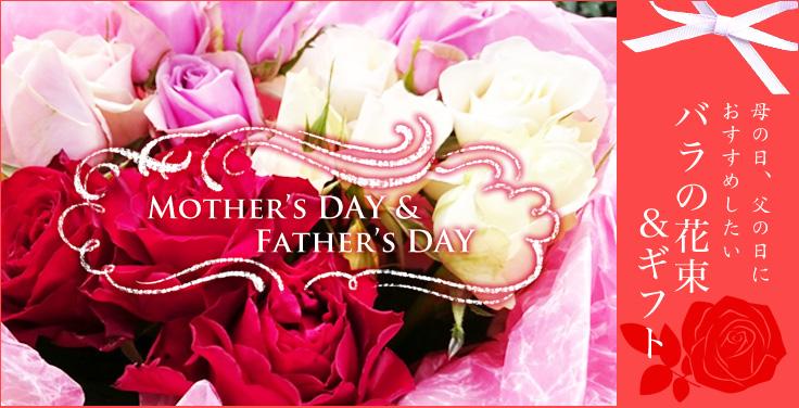 母の日、父の日におすすめしたいバラの花束&ギフト