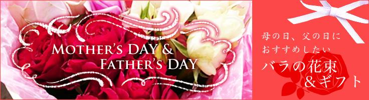 母の日と父の日のバラの花束プレゼント
