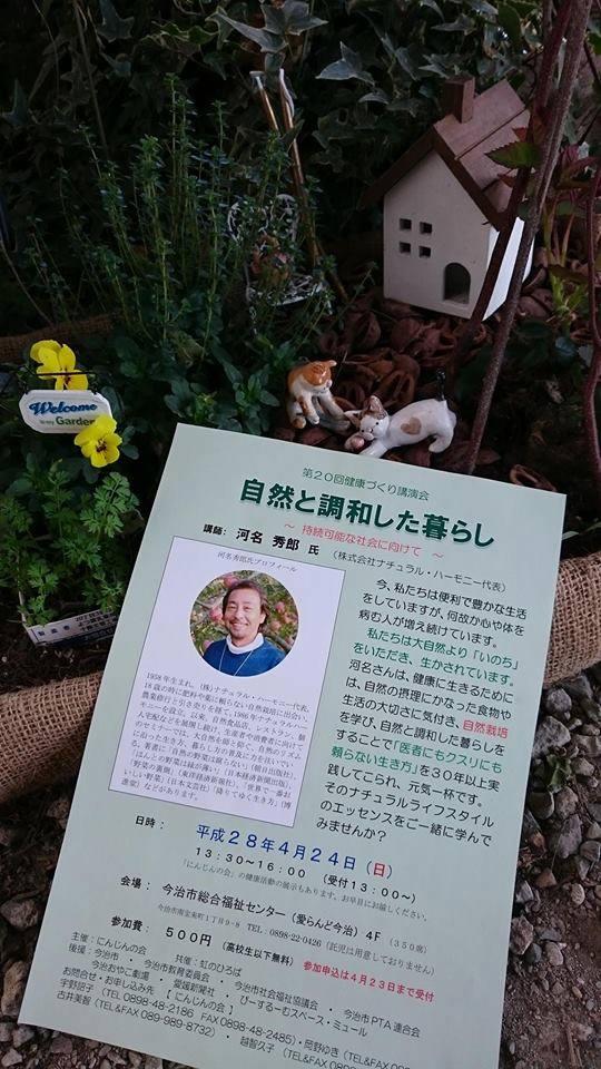 【第20回健康づくり講演会】自然と調和した暮らし【河名秀郎氏】