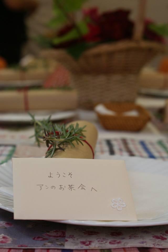 【11/26】アンのお茶会 with Sheemore&More in アローフィールド【残2席】