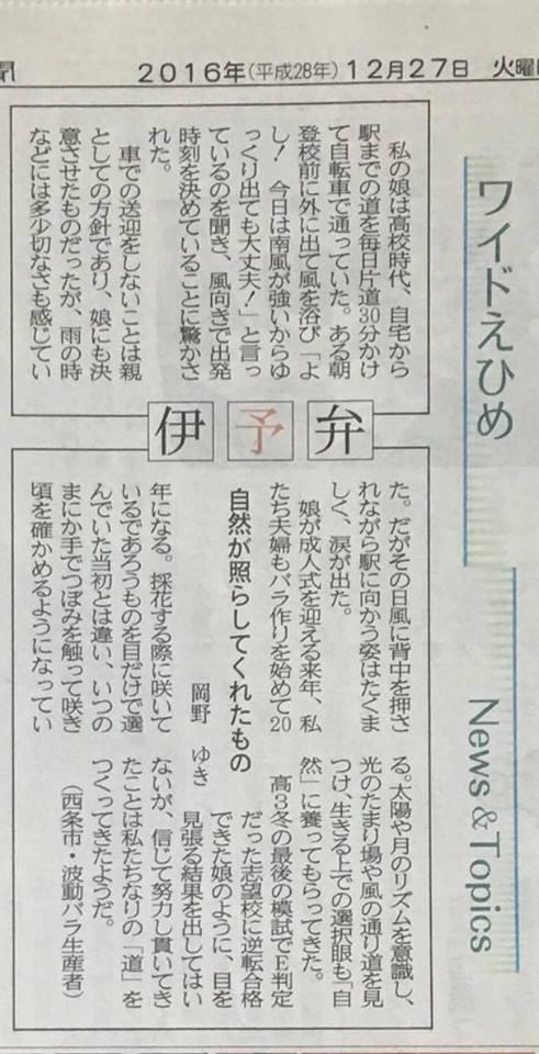 愛媛新聞「伊予弁」に掲載していただきました
