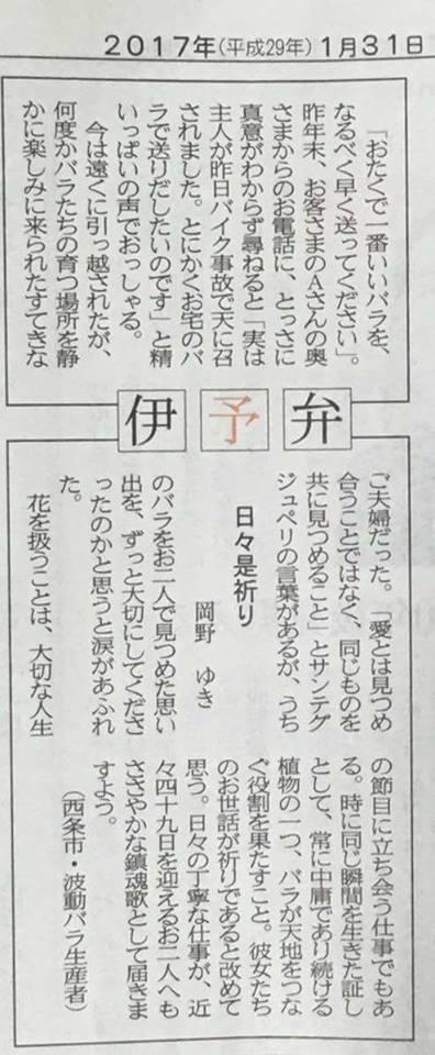 愛媛新聞「伊予弁」1月31日付に掲載していただきました