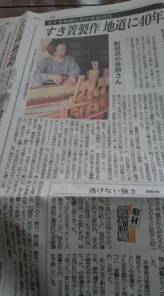 伝統工芸を継承されている井原圭子さんが新聞に掲載されました