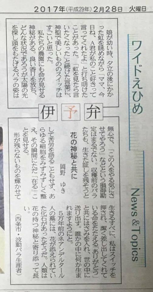 愛媛新聞「伊予弁」2月28日付に掲載していただきました