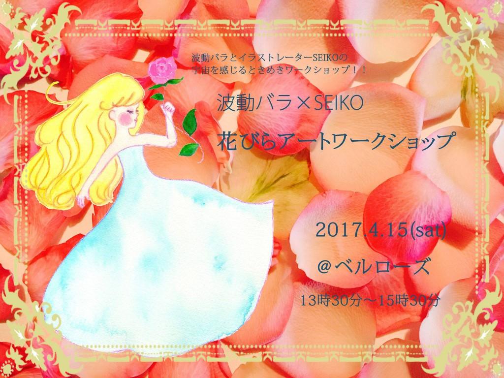 【4/15】【キャンセル待ち募集中】波動バラと遊ぼう<Part1>イラストレーターSEIKOと花びらアートを楽しもう♪