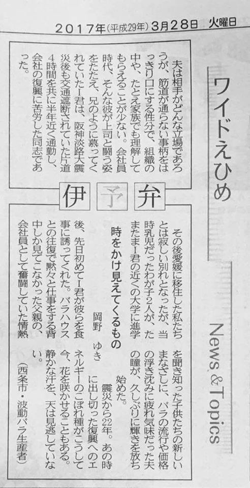 愛媛新聞 伊予弁 3月号に掲載していただきました