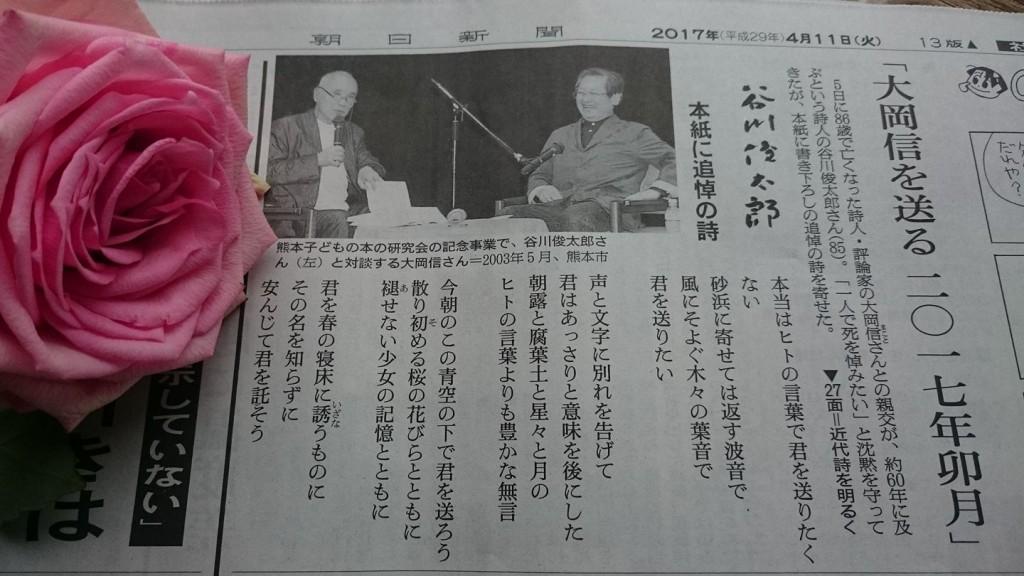 大岡信さんへの追悼の詩・谷川俊太郎