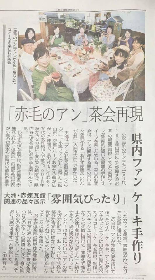 アンのお茶会・愛媛新聞に掲載していただきました