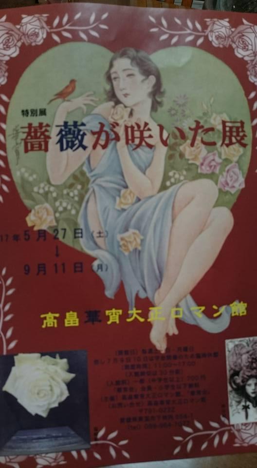 高畑華宵大正ロマン館「薔薇が咲いた展」へ