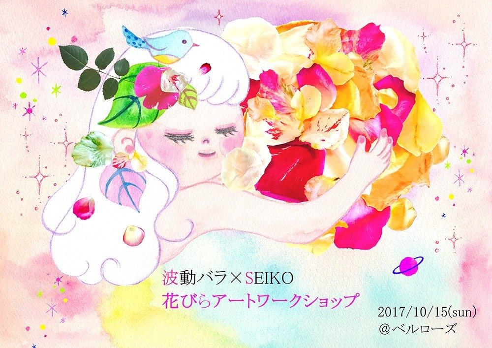 波動バラと遊ぼう<Part2>イラストレーターSEIKOと花びらアートを楽しもう♪