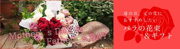 2018母の日父の日バラの花束&ギフト