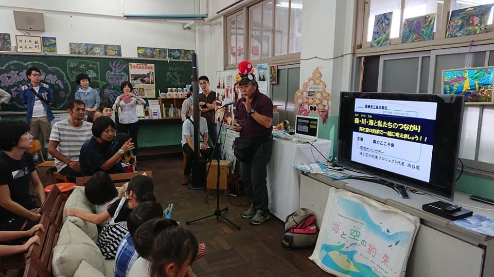 「海と空の約束プロジェクト」in 長浜高校~森のこころ音の活動