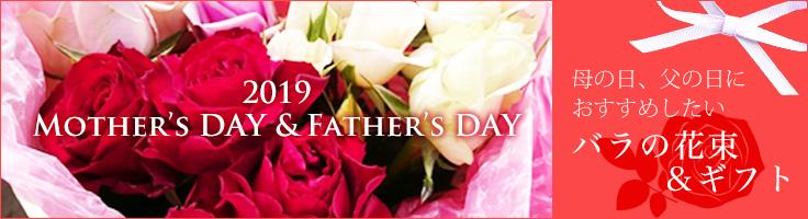 母の日父の日バラの花束&ギフト2019