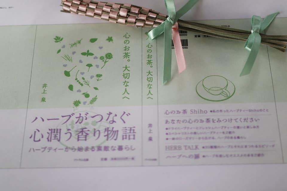 井上泉さんご著書「「心のお茶。大切な人へ」ついに発刊! ベルローズでも予約受け付け致します