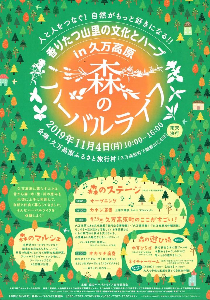 【2019/11/4】森のハーバルライフ in 久万高原