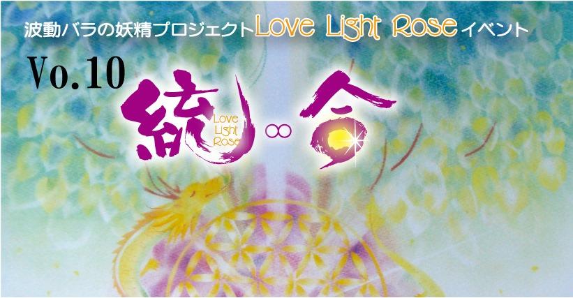 【11/10】波動バラの妖精イベント~統合~