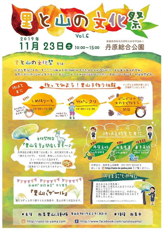 【11/23】里と山の文化祭に参加させていただきます