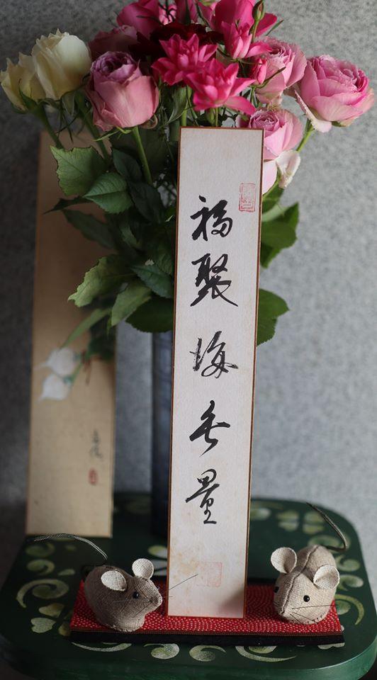 2020山本社中新年会
