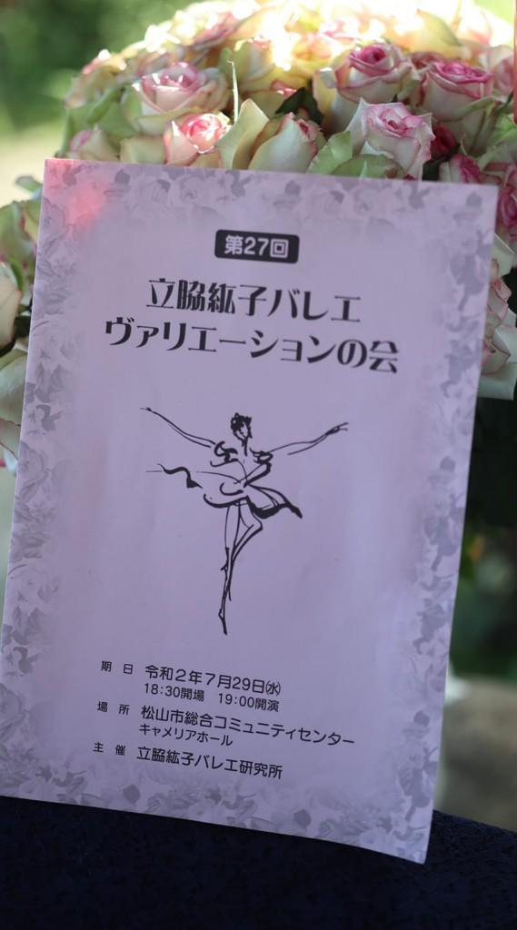 立脇紘子バレエ研究所ヴァリエーションの会2020