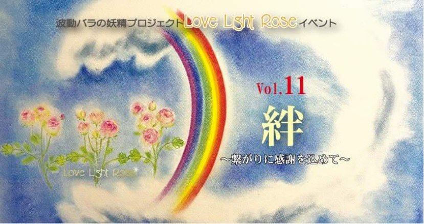 【11/8.9】<完全予約制>波動バラの妖精イベント~絆~