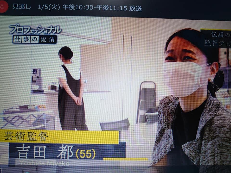 吉田都さんのプロフェッショナルとは