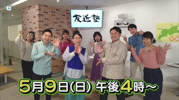あいテレビ「友近塾」出演